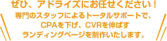 専門スタッフによるトータルサポートで、CPAを下げ、CVRを延ばすランディングページを制作いたします。