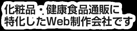 化粧品・健康食品通販に特化したWeb制作会社です