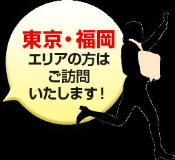 東京・福岡エリアの方はご訪問いたします!