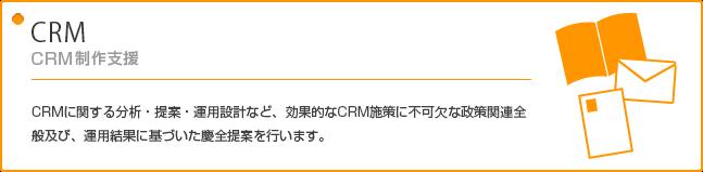 アドライズのCRM制作支援