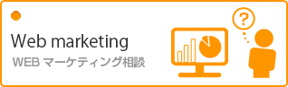 Webマーケティング相談
