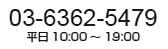 092-732-5770(平日10:00~19:00)